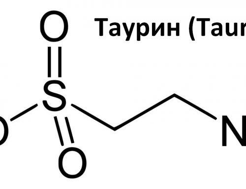 Таурин – описание и свойства